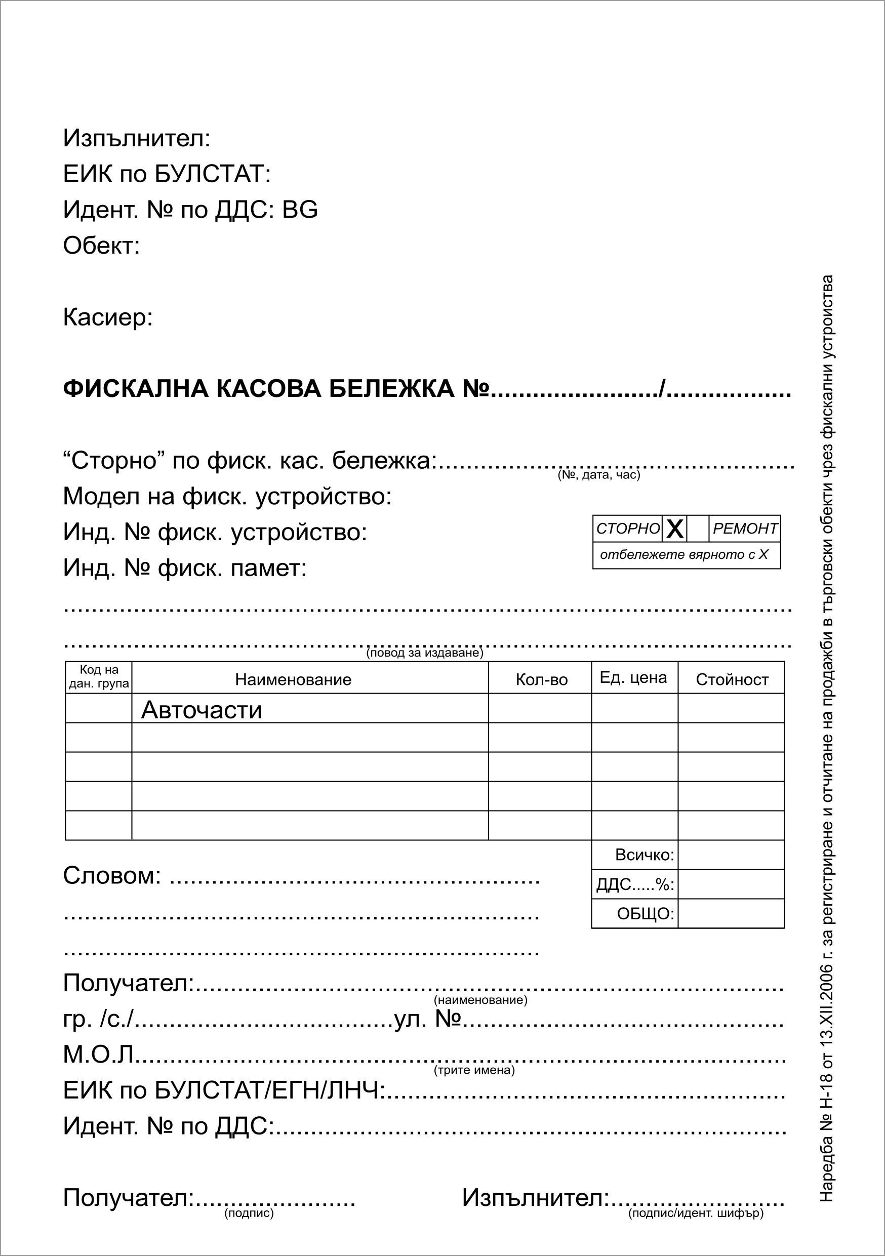 сторно-1